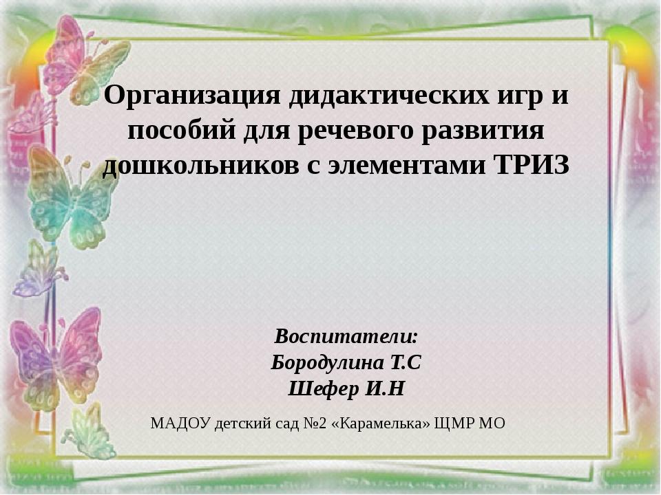 Организация дидактических игр и пособий для речевого развития дошкольников с...