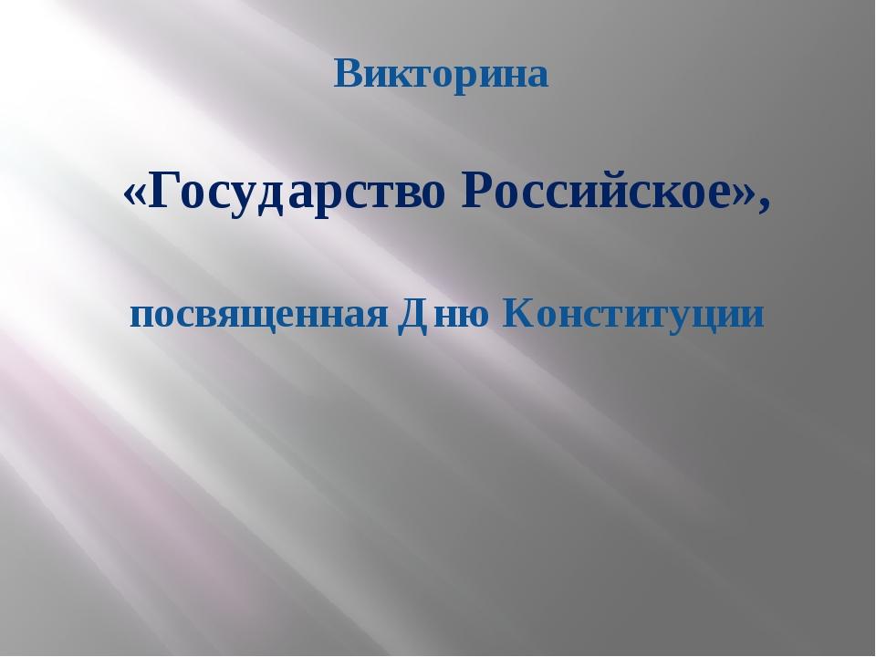 Викторина «Государство Российское», посвященная Дню Конституции