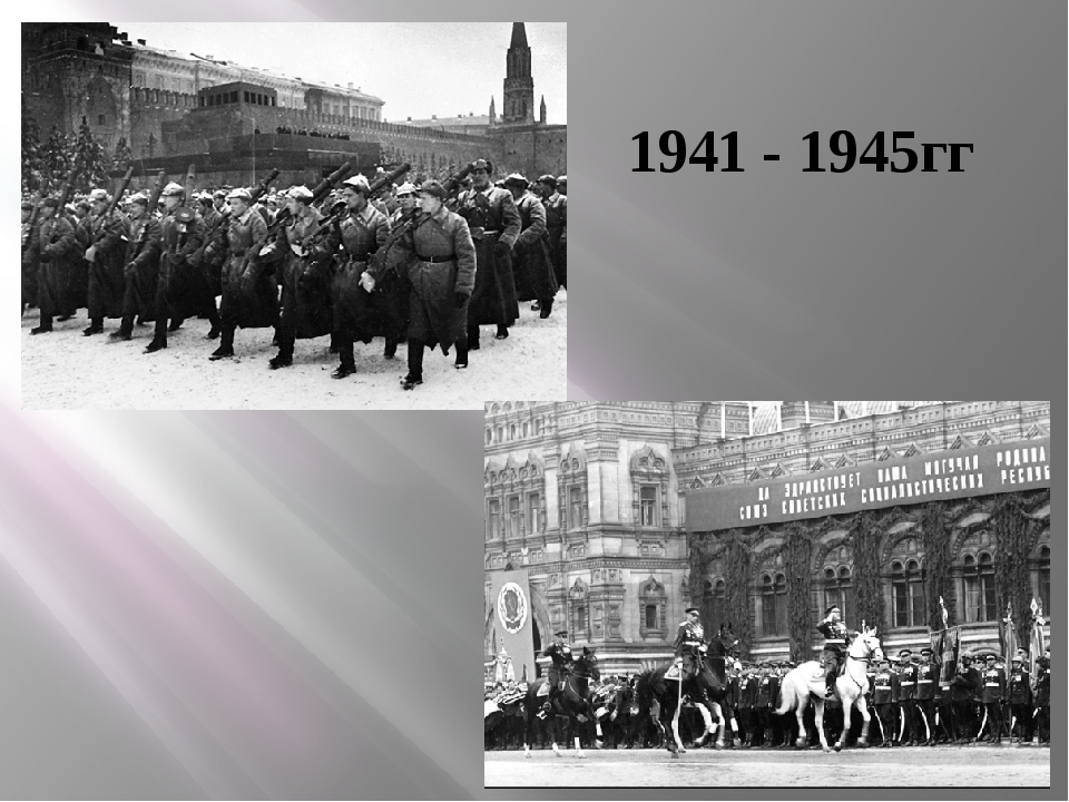 1941 - 1945гг