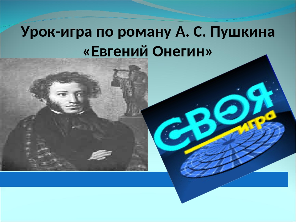 Урок-игра по роману А. С. Пушкина «Евгений Онегин»