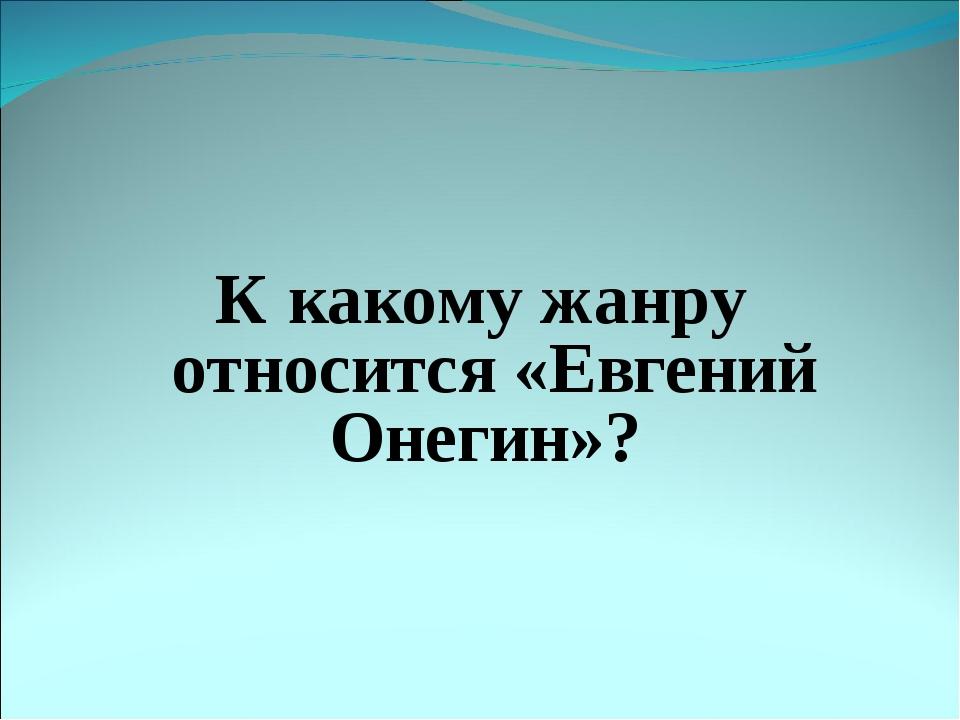К какому жанру относится «Евгений Онегин»?