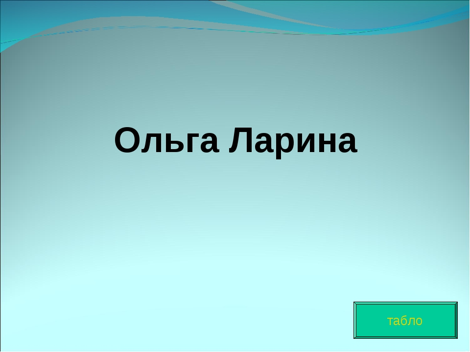 Ольга Ларина табло