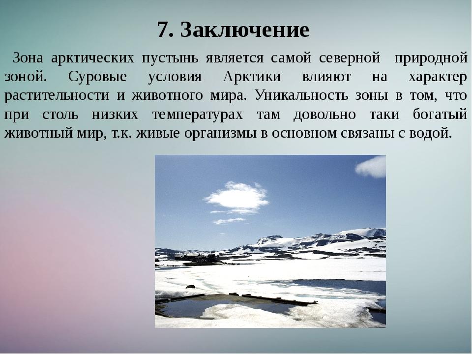 арктические пустыни картинки с описанием быть приложена энергия