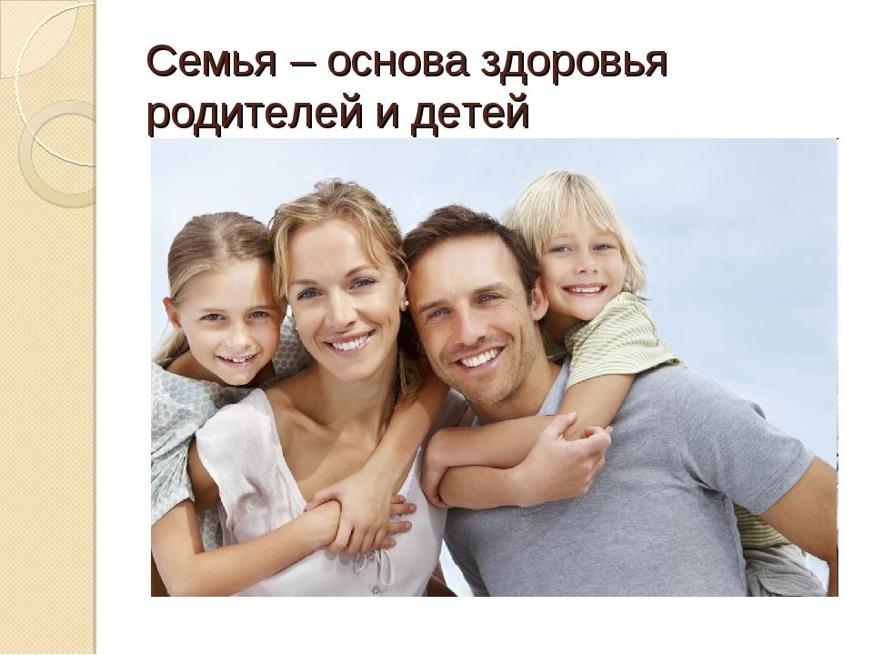 Семья – основа здоровья родителей и детей