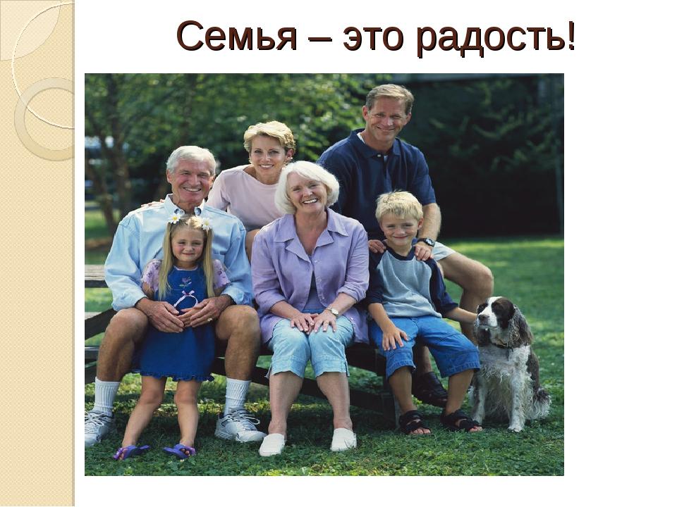 Семья – это радость!