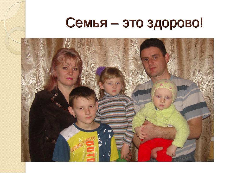 Семья – это здорово!
