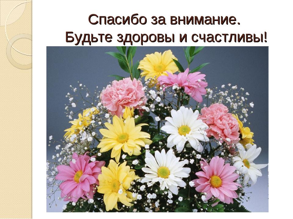 Спасибо за внимание. Будьте здоровы и счастливы!