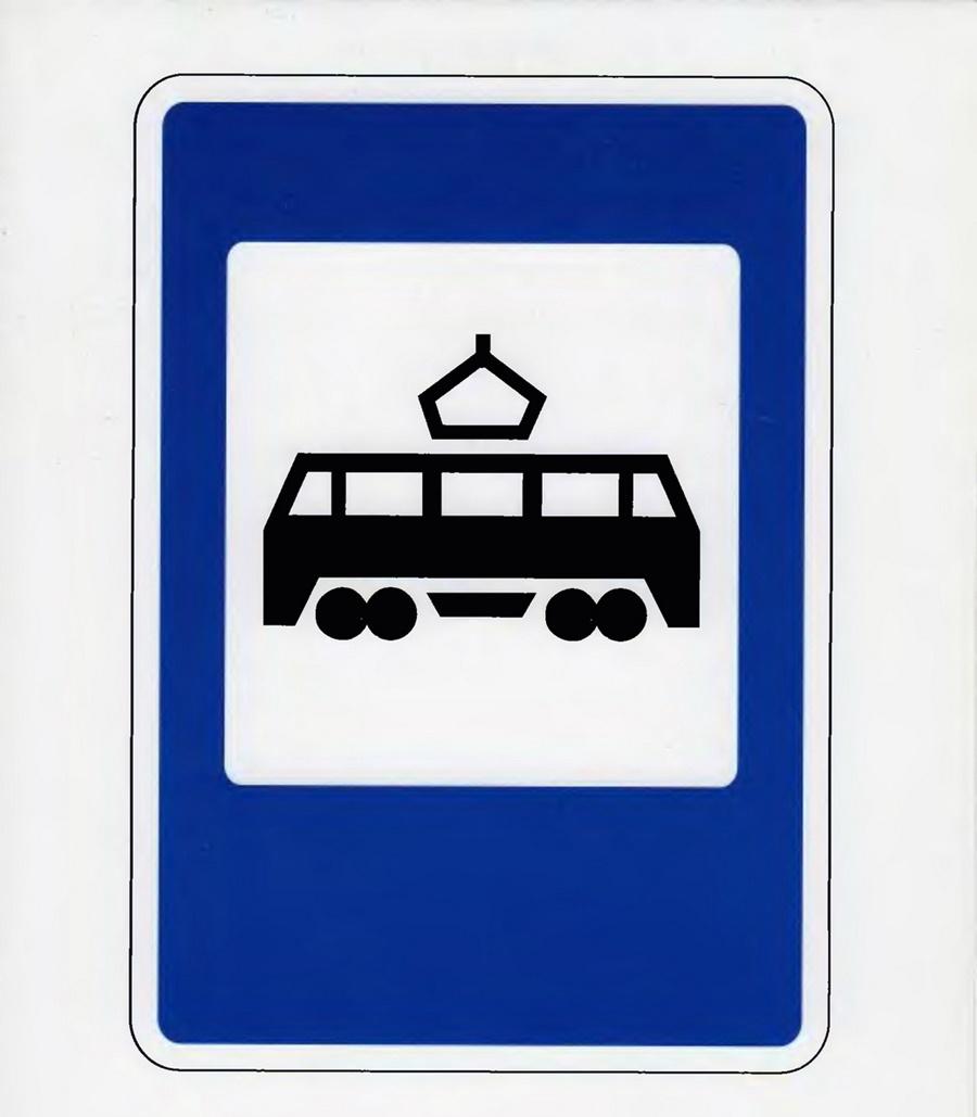 дорожные знаки картинки для распечатки помещение