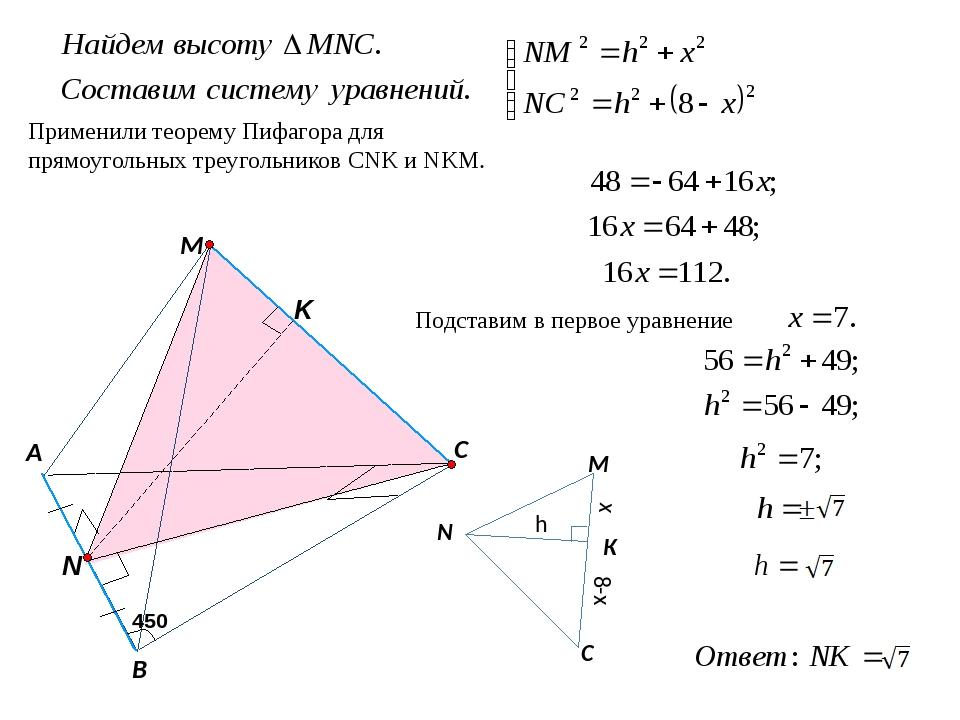M C A B Применили теорему Пифагора для прямоугольных треугольников СNK и NKM...