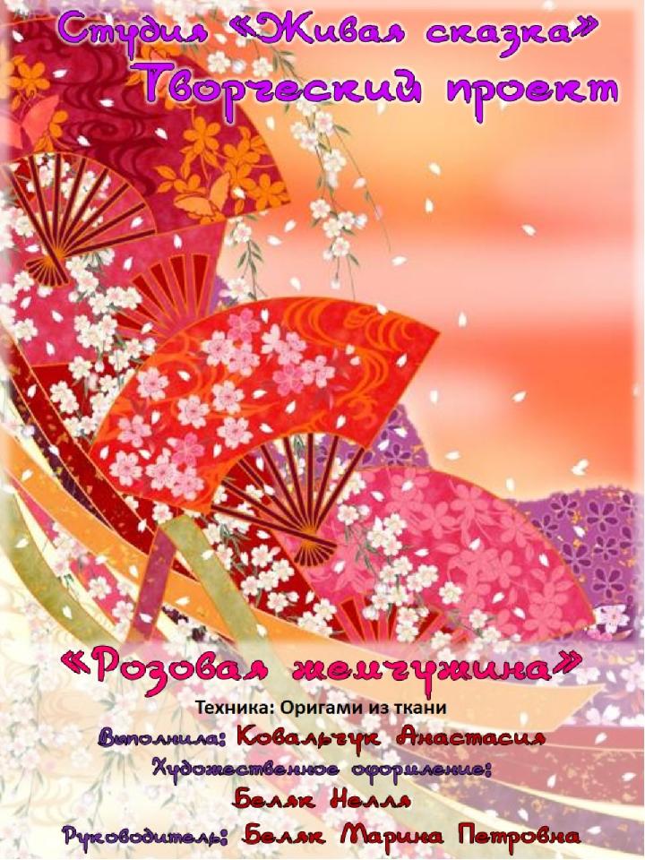 «Розовая жемчужина» Техника: Оригами из ткани Выполнила: Ковальчук Анастасия...
