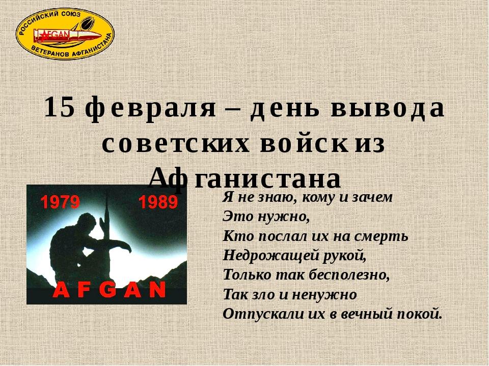 15 февраля – день вывода советских войск из Афганистана Я не знаю, кому и зач...