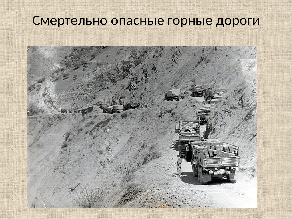 Смертельно опасные горные дороги