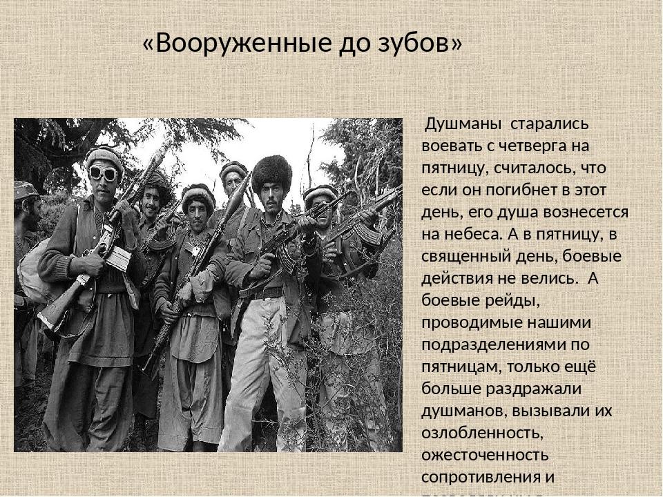 «Вооруженные до зубов» Душманы старались воевать с четверга на пятницу, счита...