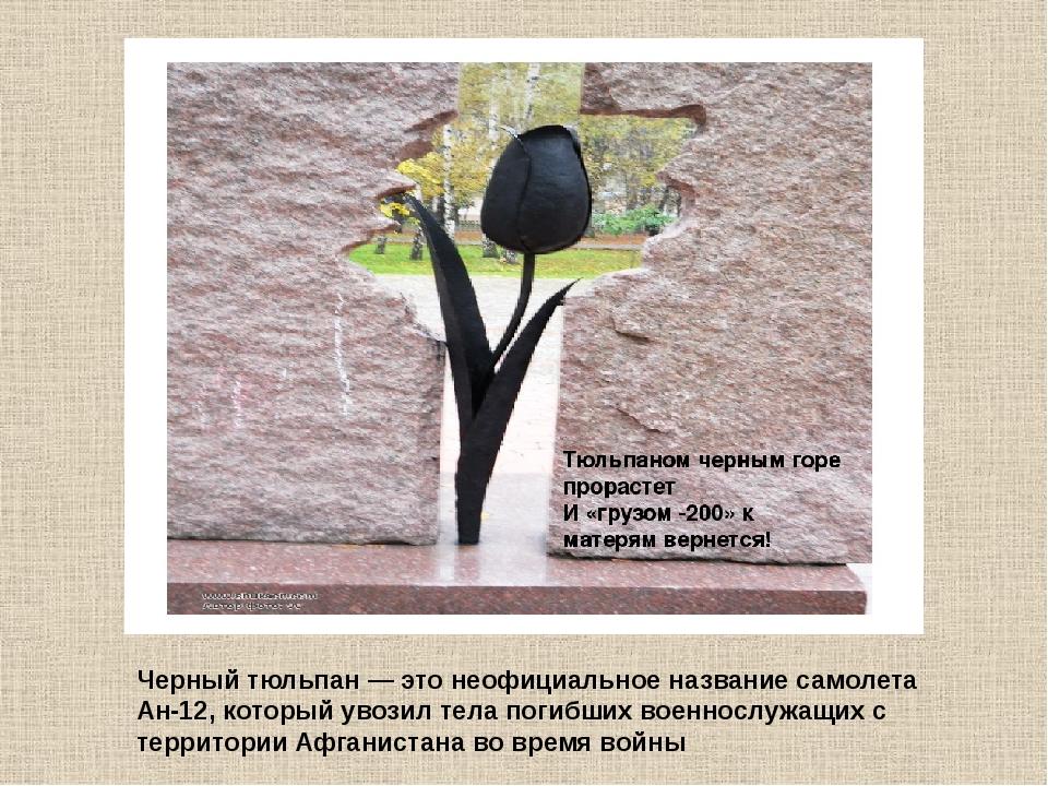 Черныйтюльпан—этонеофициальное название самолета Ан-12, который увозил те...