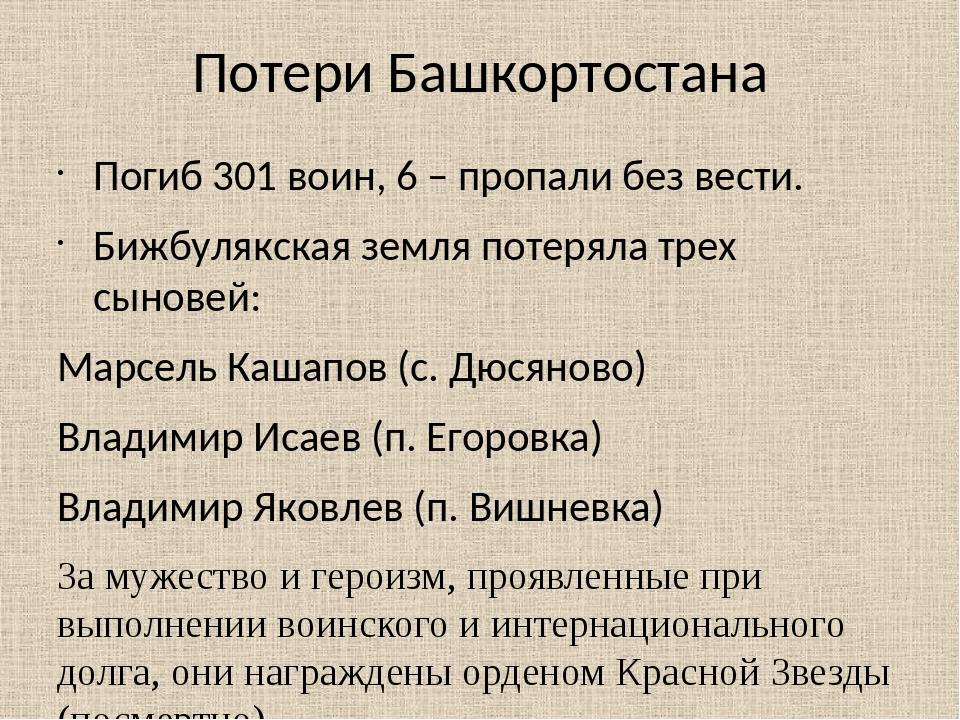 Потери Башкортостана Погиб 301 воин, 6 – пропали без вести. Бижбулякская земл...
