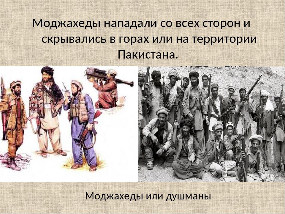 Моджахеды нападали со всех сторон и скрывались в горах или на территории Паки...