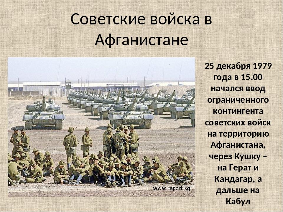 Советские войска в Афганистане 25 декабря 1979 года в 15.00 начался ввод огра...