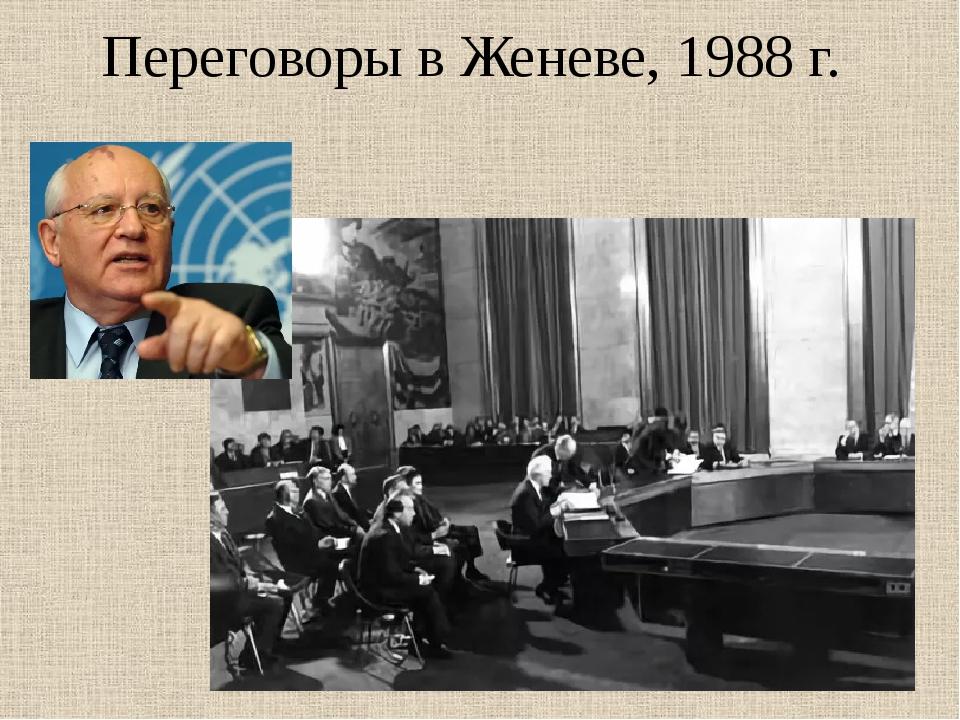 Переговоры в Женеве, 1988 г.