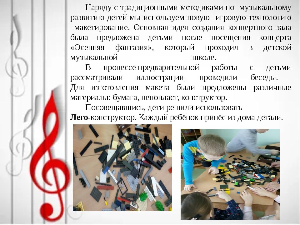 Наряду с традиционными методиками по музыкальному развитию детей мы использ...