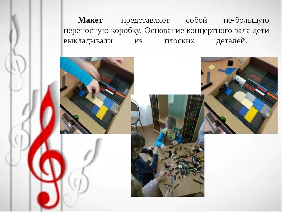 Макет представляет собой небольшую переносную коробку. Основание концертно...