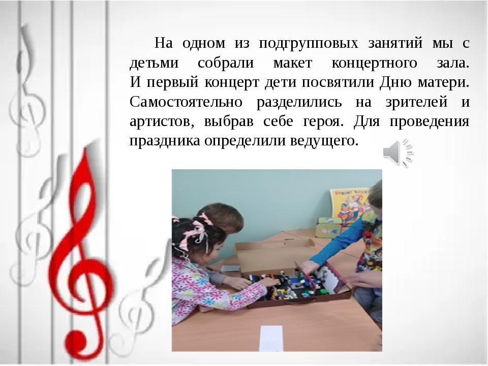 На одном из подгрупповых занятий мы с детьми собрали макет концертного зала...