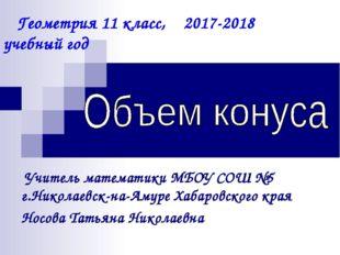 Учитель математики МБОУ СОШ №5 г.Николаевск-на-Амуре Хабаровского края Носов