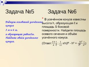 Задача №5 Задача №6 Радиусы оснований усечённого конуса 3 м и 6 м, а образующ