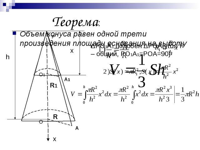 P O1 A1 O A R1 R x h x ΔPO1A1 подобен ΔPOA(угол P – общий, PO1A1=POA=90) Те...