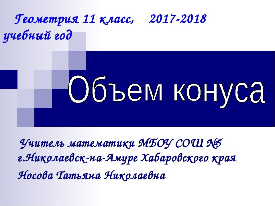 Учитель математики МБОУ СОШ №5 г.Николаевск-на-Амуре Хабаровского края Носов...