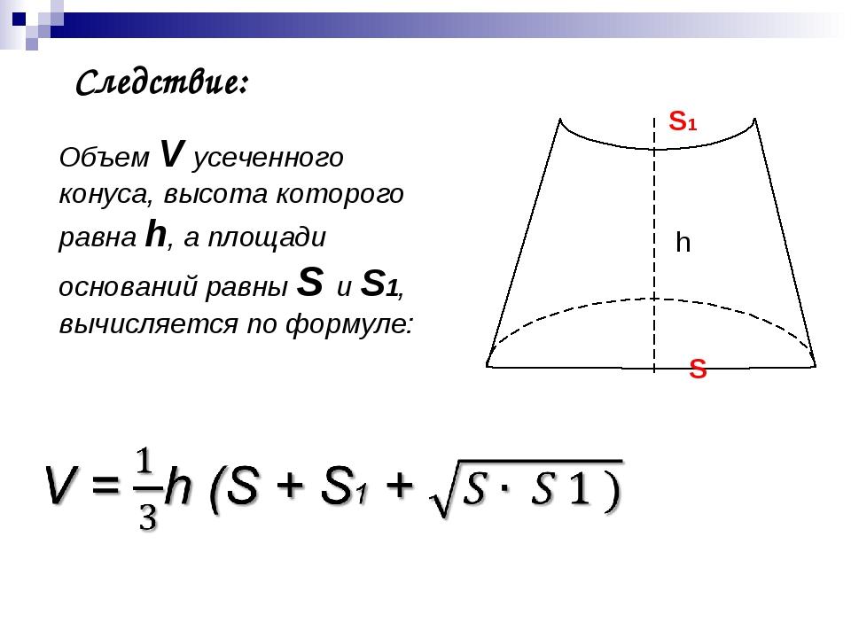Следствие: Объем V усеченного конуса, высота которого равна h, а площади осн...