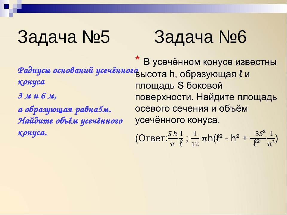 Задача №5 Задача №6 Радиусы оснований усечённого конуса 3 м и 6 м, а образующ...