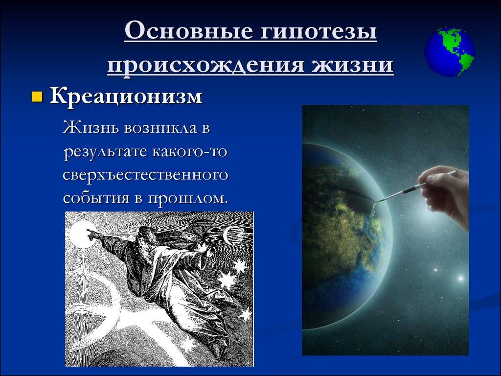 video-prezentatsiya-gipotezi-proishozhdeniya-zhizni-tolpe