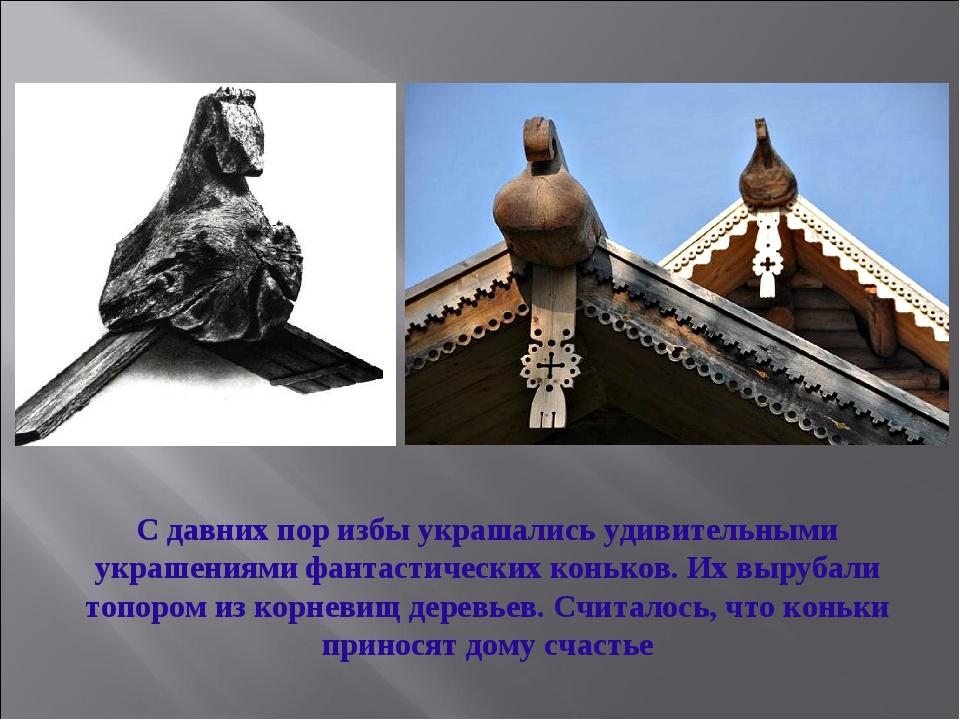 С давних пор избы украшались удивительными украшениями фантастических коньков...