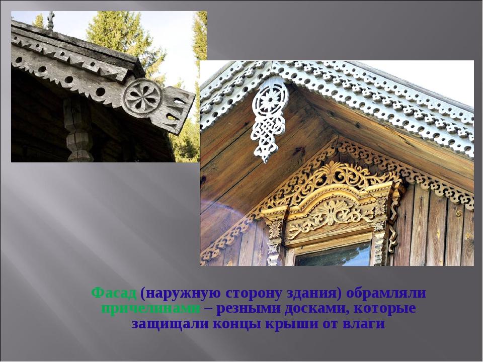 Фасад (наружную сторону здания) обрамляли причелинами – резными досками, кото...