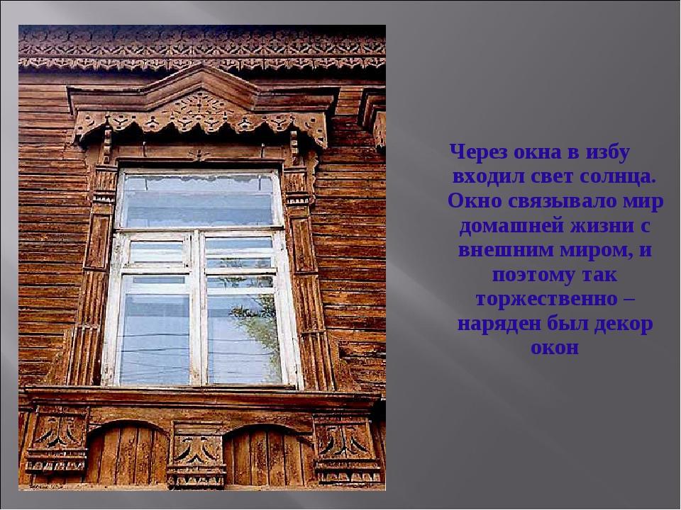 Через окна в избу входил свет солнца. Окно связывало мир домашней жизни с вн...