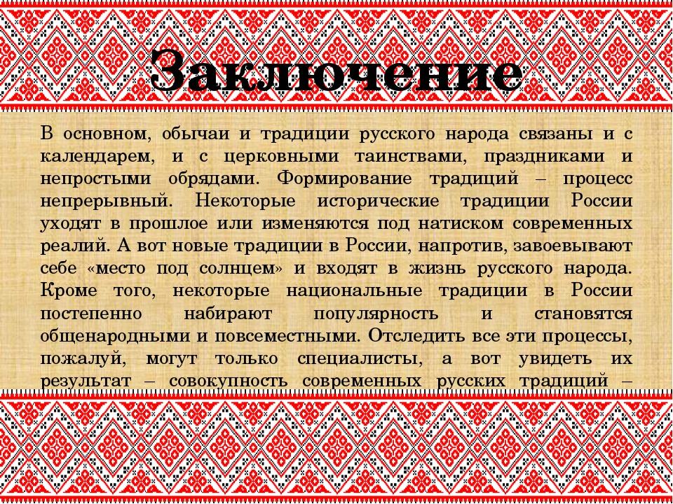 обряды русского народа с картинками