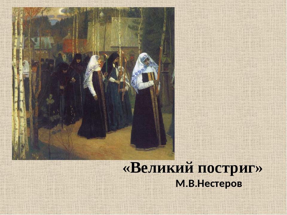 «Великий постриг» М.В.Нестеров