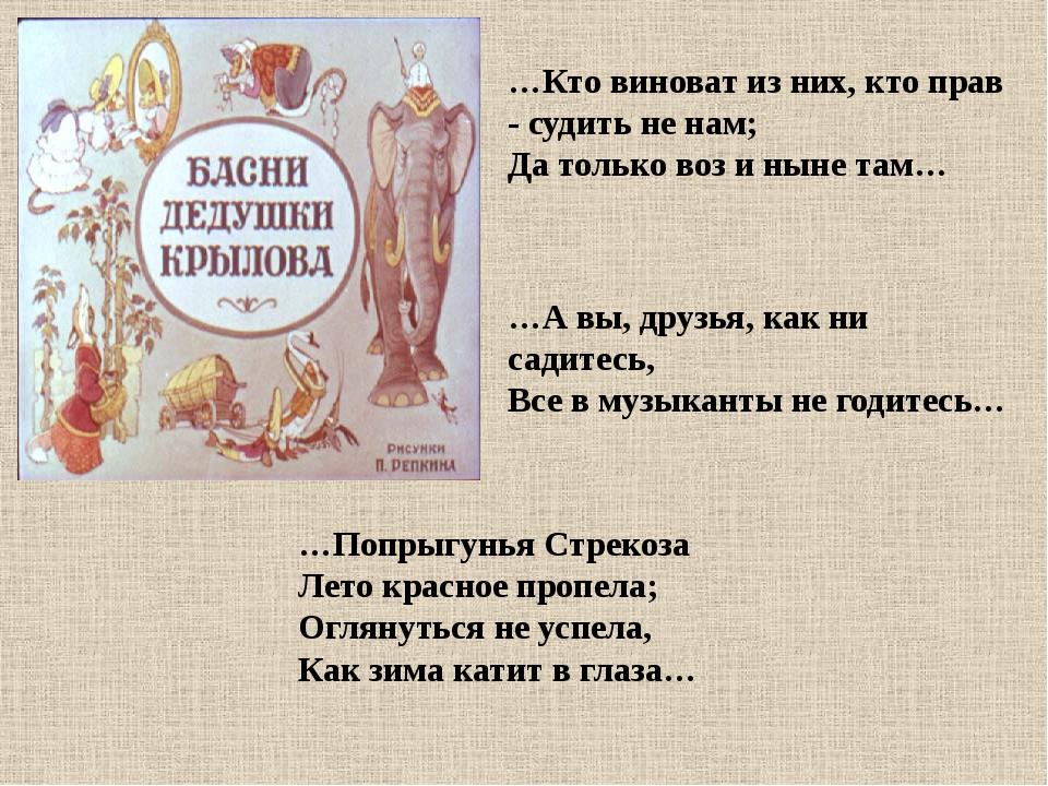 …Попрыгунья Стрекоза Лето красное пропела; Оглянуться не успела, Как зима кат...