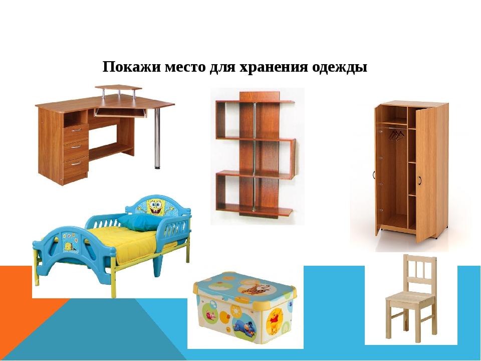 Покажи место для хранения одежды