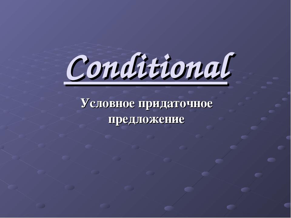 Conditional Условное придаточное предложение
