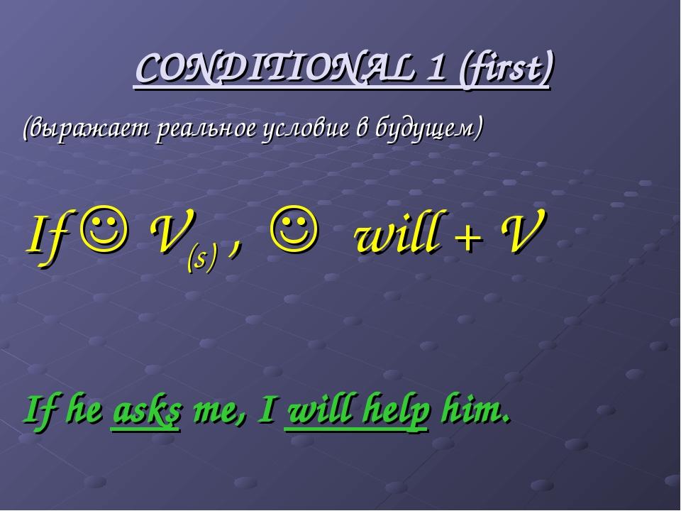 CONDITIONAL 1 (first) (выражает реальное условие в будущем) If  V(s) ,  wil...