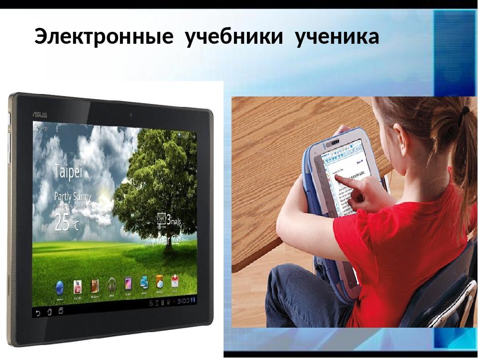 Электронные учебники ученика