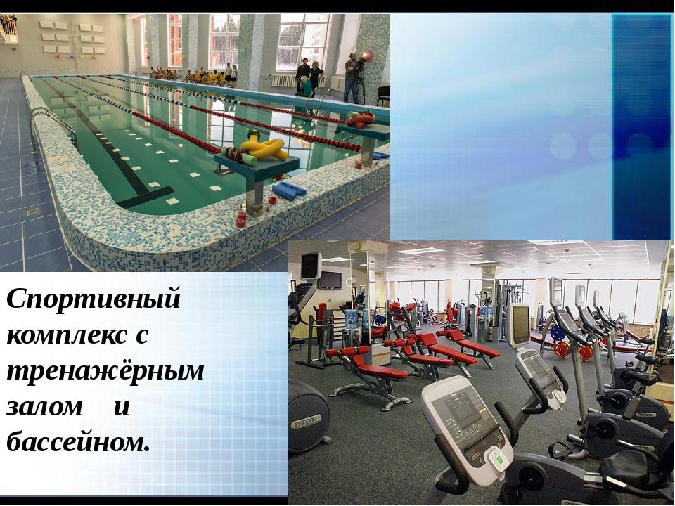 Спортивный комплекс с тренажёрным залом и бассейном.