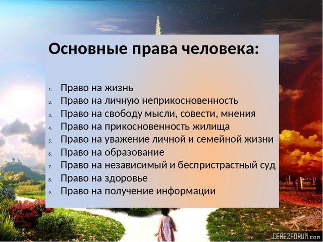 Буклет на тему свобода совести