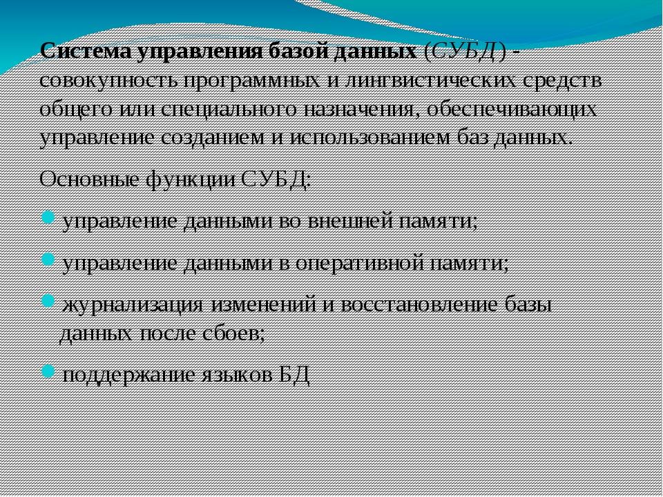 Система управления базой данных(СУБД) - совокупность программных и лингвисти...