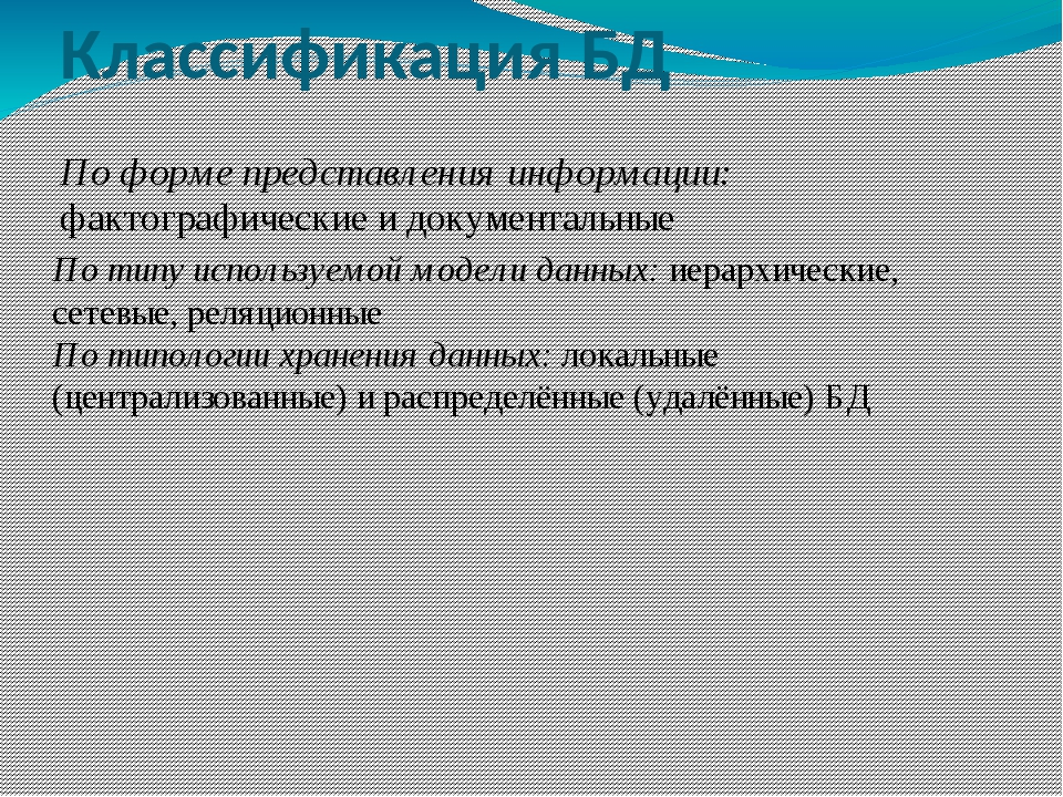 Классификация БД По форме представления информации: фактографические и докуме...