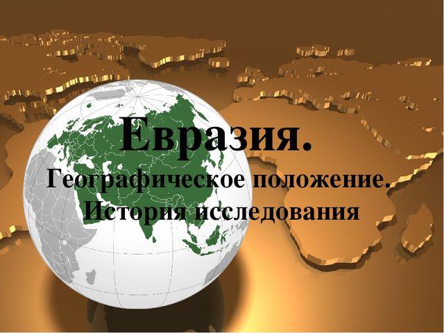 евразия занимает от площади всей суши кредит для ип без справки о доходах