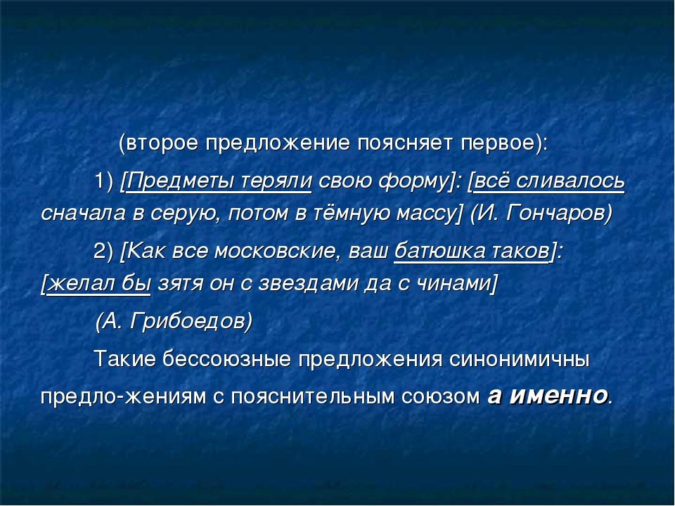(второе предложение поясняет первое): 1) [Предметы теряли свою форму]: [всё...