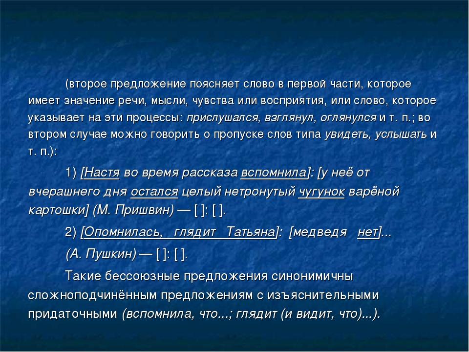 (второе предложение поясняет слово в первой части, которое имеет значение реч...