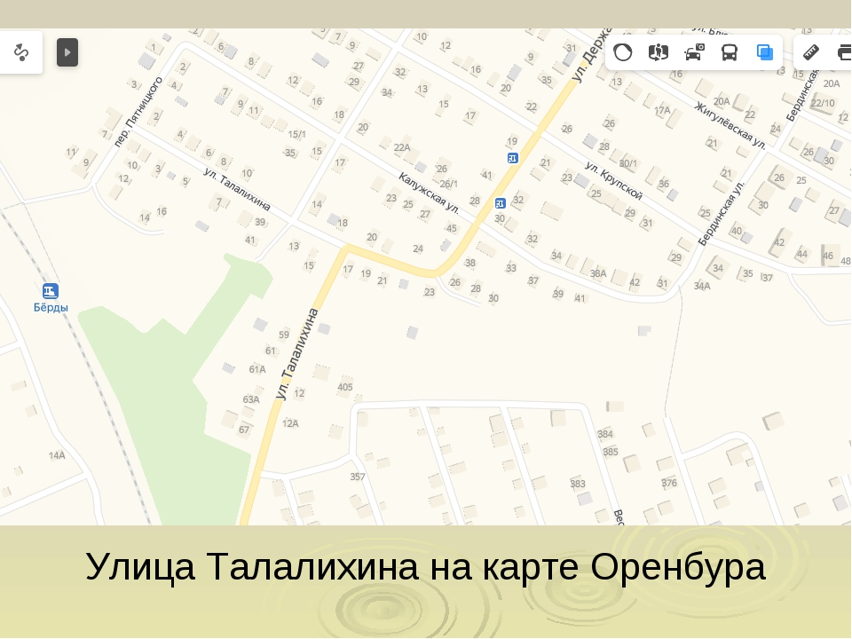 Улица Талалихина на карте Оренбура